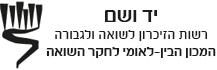 logo Jad Waszem
